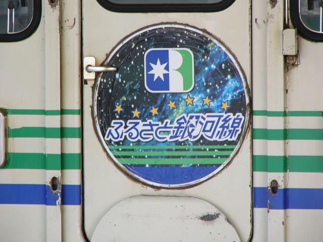 銀河への鉄道