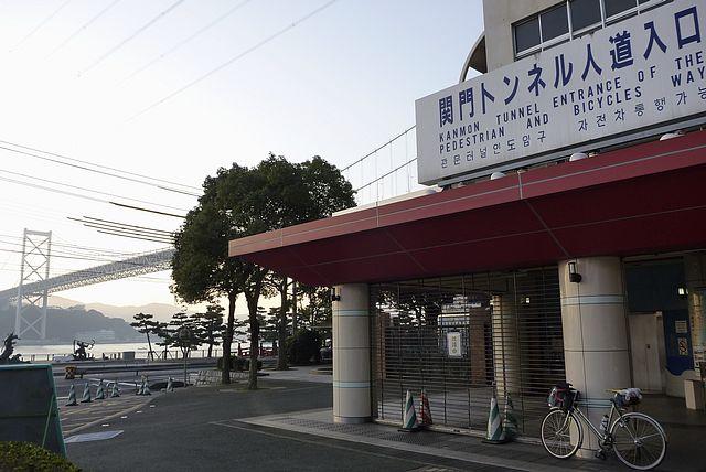 関門橋と関門トンネル人道入口