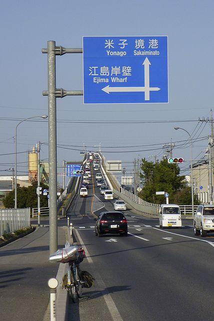 江島大橋を往復
