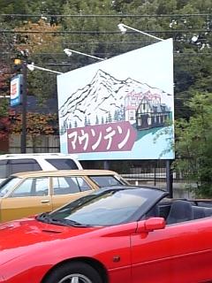 11/10 愛知の山はおいちぃ