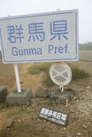 毛無峠の巨大群馬県標識
